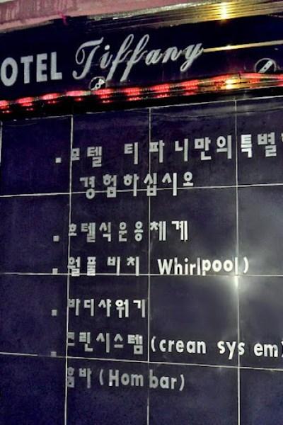 motel prices korea