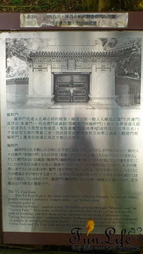台中孔廟-6