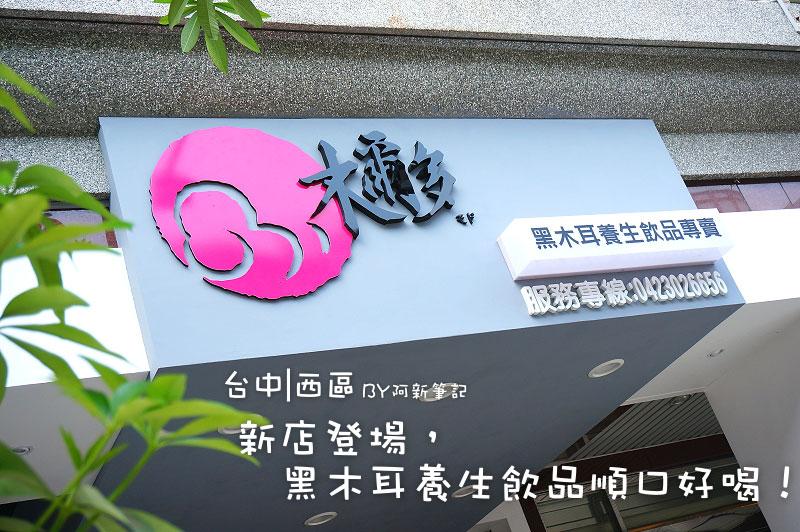 台中西區飲料店,木爾多養生飲品