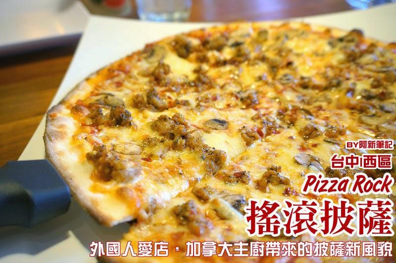台中精明商圈餐廳,搖滾披薩