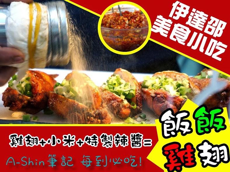 飯飯雞翅|全台創始店!師父說不可外傳的飯店料理:飯飯雞翅。