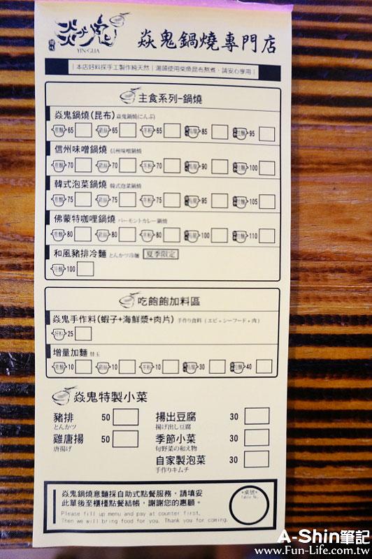 焱鬼鍋燒專門店 菜單Menu
