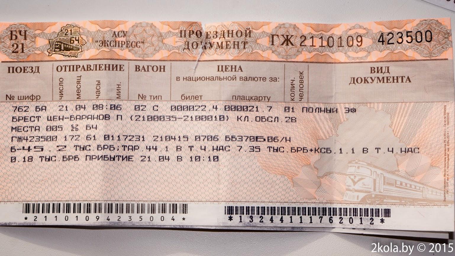 Стоимость билета Брест -Барановичи