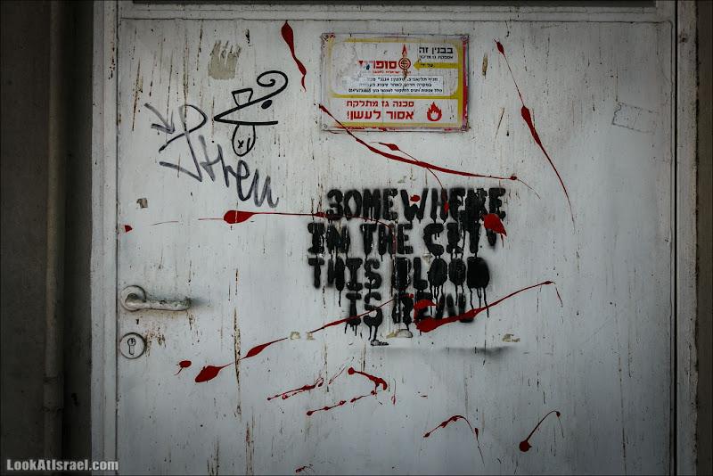 Философия на стенах Тель Авива