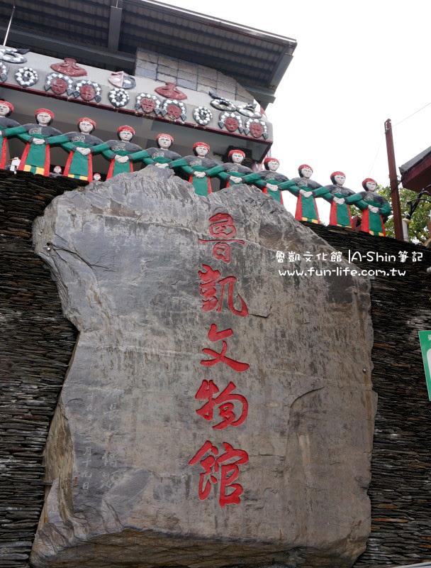 想了解魯凱族文化,魯凱文化館可以暫飽你的求知慾-讓A-Shin教你玩屏東霧台