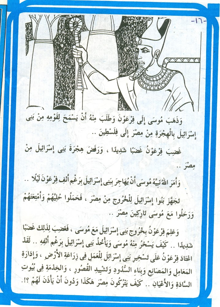 قصة سيدنا موسى عليه السلام مصورة للأطفال