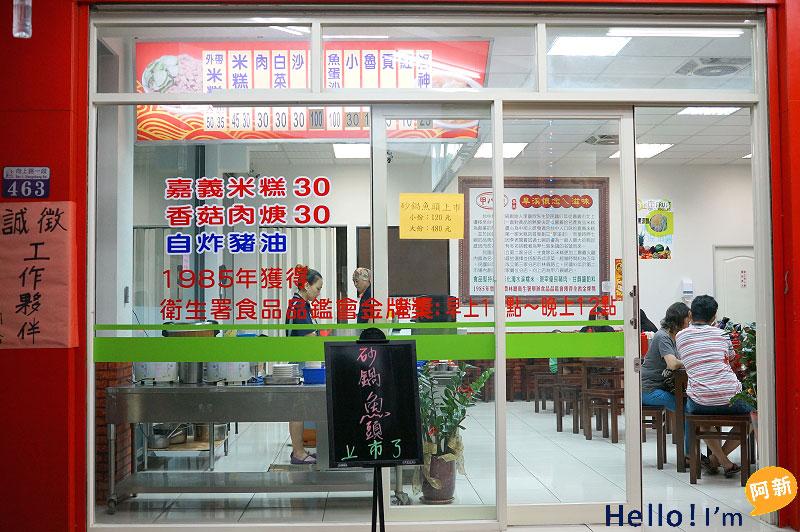 台中西區小吃,甲八碗米糕肉羹-2