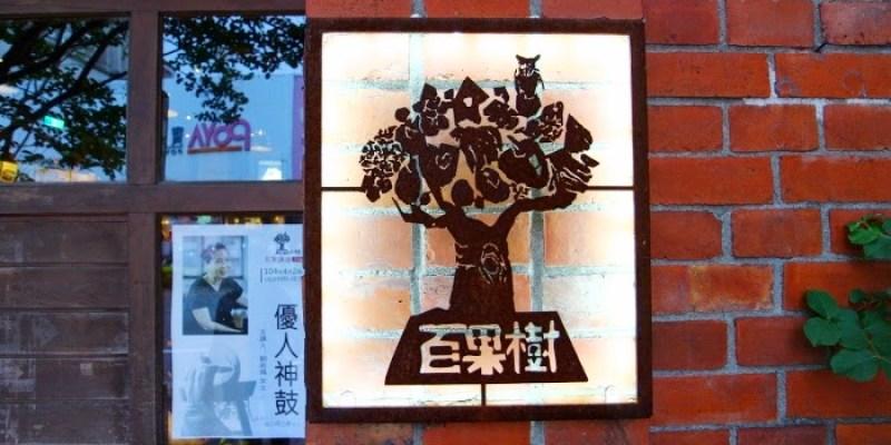 【宜蘭 . 咖啡】百果樹 紅磚屋 / 丟丟噹森林+紅色小屋