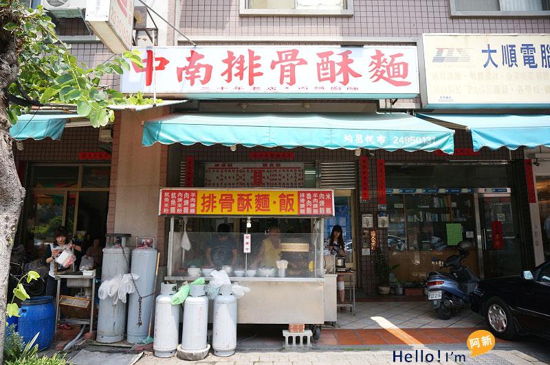 霧峰美食小吃,中南排骨酥麵-1