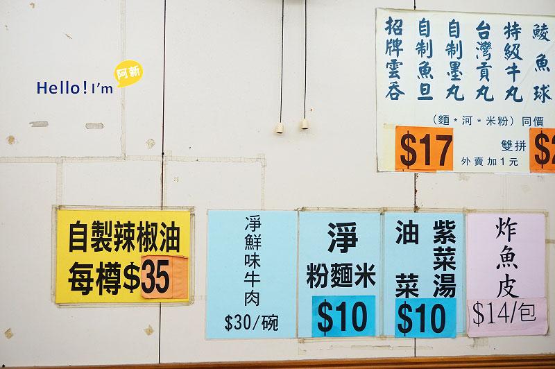 香港中環美食,權記雲吞麵-7