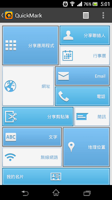 *利用QR快速完成動作:QuickMark QR Code (Android App) 3