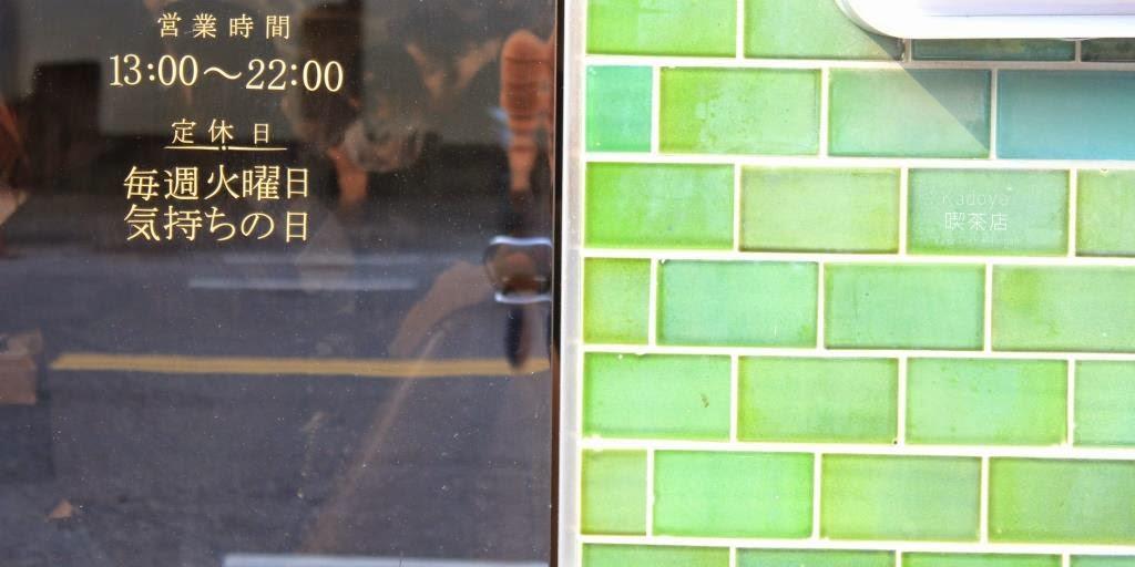 台南東區咖啡,Kadoya喫茶店-8