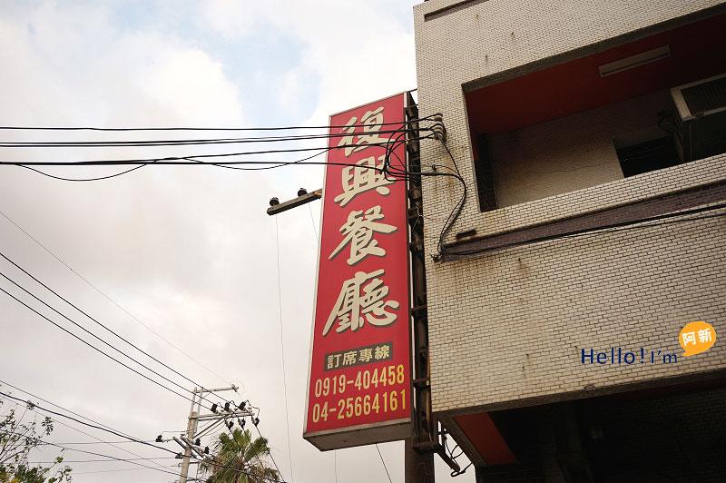台中眷村菜餐廳,孟記復興餐廳-1