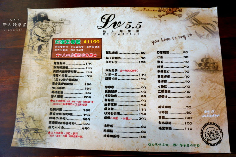LV5.5新人類樂園 Menu 菜單