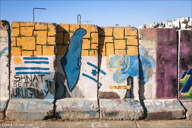 Граффити Хеврона