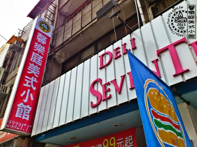 Seventeen馨樂庭美式小館「DELI-17」