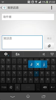 #彷彿知道你下一個字是什麼的:Google 注音輸入法 (Android App) 3