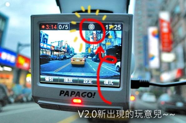 【試用紀錄】Papago! P1Pro_Part_5_令人驚異的V2.0韌體