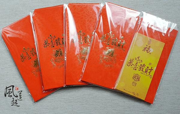 開運商品 | [風運起] 2013 開運招財燙金紅包袋 實物拍攝