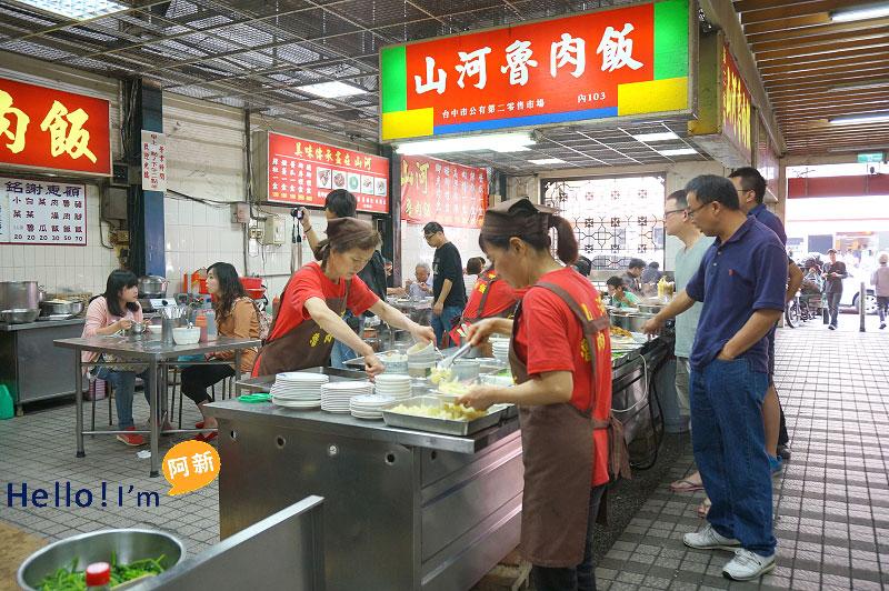 第二市場美食,山河魯肉飯-1