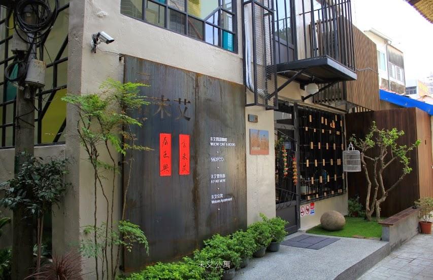 台南中西區咖啡館,未艾公寓-1