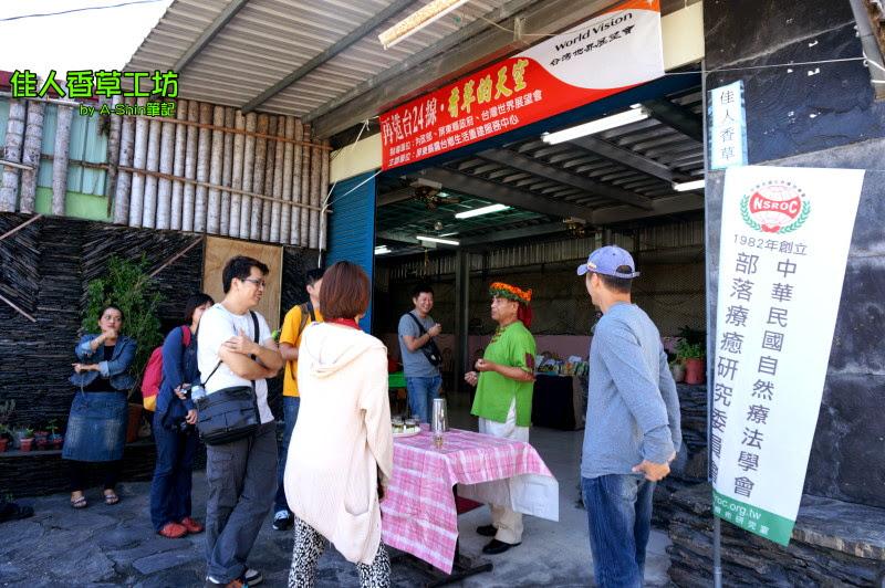 佳人香草工坊 屏東霧台旅遊時的第一站景點,佳人香草工坊真的是香草的世界阿~