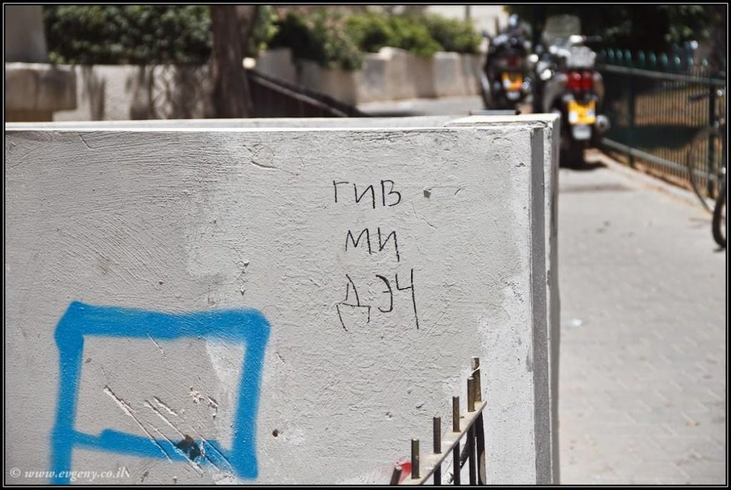 Тель Авив, где то возле Дизенгофф центра