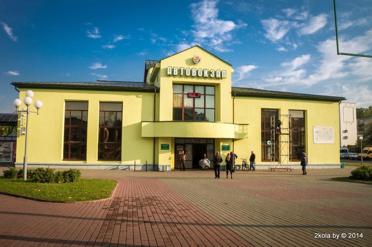Аўтавакзал