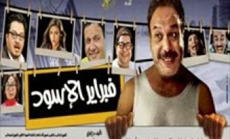 فيلم فبراير الاسود بجودة HDTV