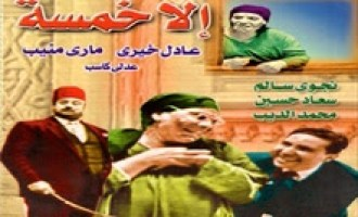 مسرحية الا خمسه