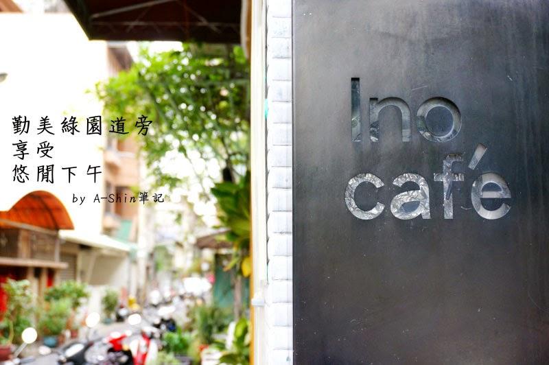 勤美綠園道咖啡館,ino cafe