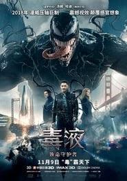 猛毒(2018)完整版高清-BT BLURAY《Venom.HD》流媒體電影在線香港 《480P ...