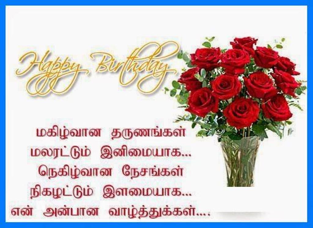 Tamil Birthday Wishes For Mother In Law Animaltree