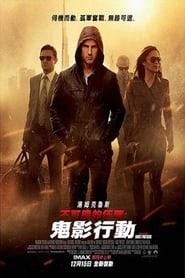 不可能的任務:鬼影行動 Mission: Impossible - Ghost Protocol 線上看完整版(2020)在線觀看