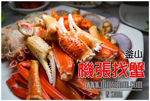 [韓國食記][釜山Busan] 機張市場Snow Crab House雪蟹之家-天氣熱螃蟹好貴!我們應該是這天最後離開的臺灣光光客 ...