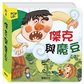 【網拍熱門產品】傑克與魔豆~熱銷中