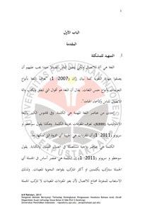 19 Judul Skripsi Tentang Pendidikan Bahasa Arab