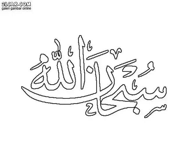 Contoh Gambar Gambar Mewarnai Kaligrafi Alhamdulillah Kataucap