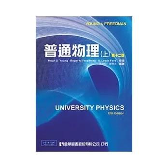 【精選優惠】普通物理(上)(第十二版)開箱
