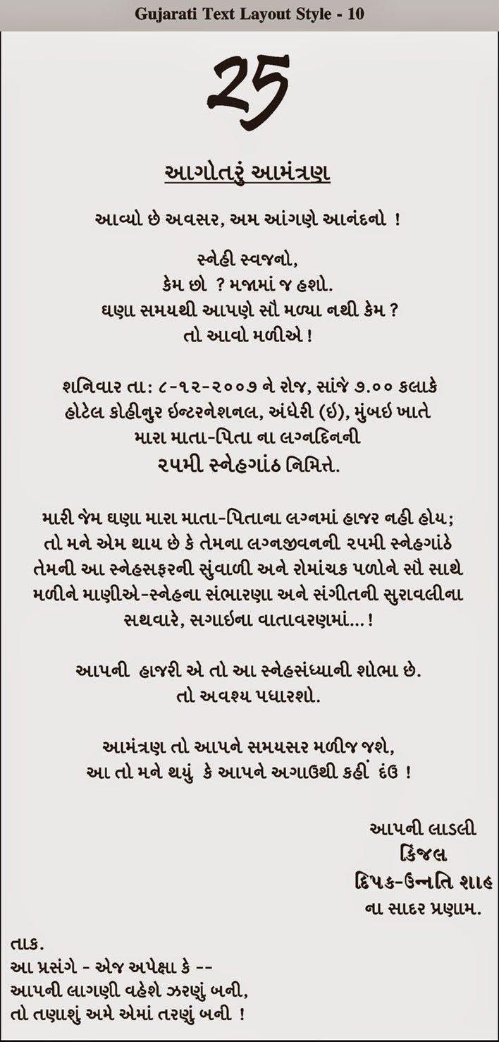 baby shower invitation card in marathi