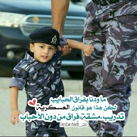 حبيبي عسكري شعر عن حب العسكري تويتر