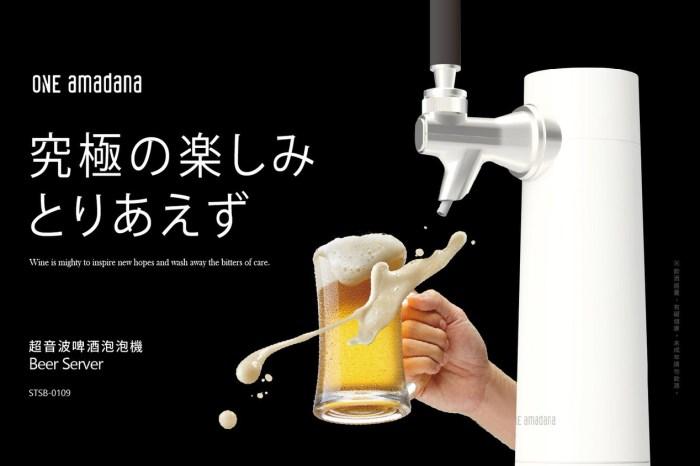 ONE amadana 超音波啤酒泡泡機‧7:3黃金比例啤酒最好喝