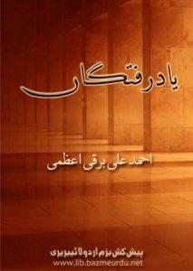 یاد رفتگاں — احمد علی برقی اعظمی