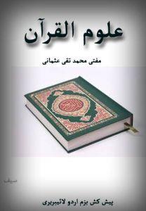 تلخیص علوم القرآن — مفتی تقی عثمانی