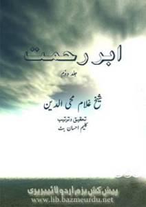 ابرِ رحمت–شیخ غلام محی الدین ۔ جلد دوم