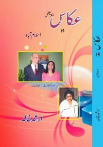 عکاس ادبی کتابی سلسلہ ۱۹، حصہ دوم ۔۔۔ مدیر: ارشد خالد