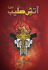 آتشِ صلیب، حصہ سوم ۔۔۔ سلیم خان