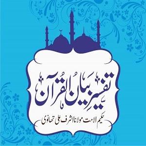 بیان القرآن، جلد ۱ تا ۷ ۔۔۔ اشرف علی تھانوی، جمع و ترتیب: محمد عظیم الدین، اعجاز عبید