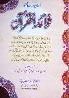 تفسیر فوائد القرآن ۔۔۔ عبد القیوم مہاجر مدنی، جمع و ترتیب: محمد عظیم الدین، اعجاز عبید