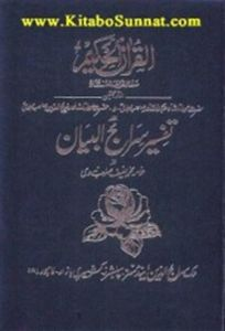 تفسیر سراج البیان ۔۔۔ محمد حنیف ندوی، جمع و ترتیب: محمد عظیم الدین، اعجاز عبید،  سات جلدوں میں